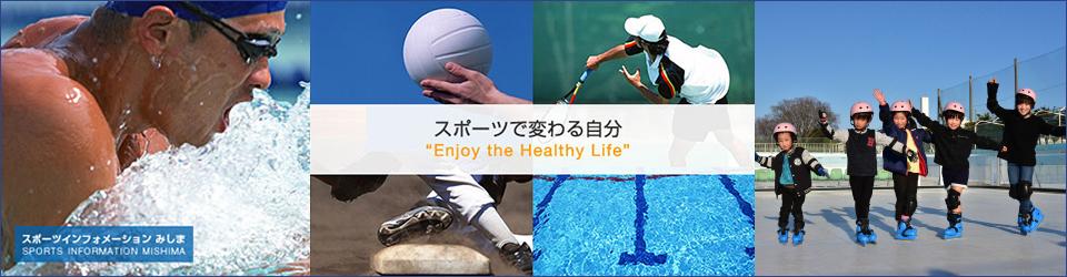 スポーツインフォメーションみしま |弓道場|